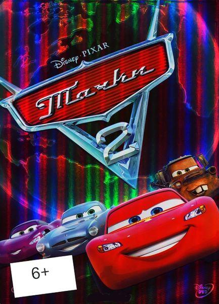 Тачки 2 (региональное издание) (DVD) блокада 2 dvd