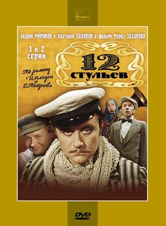 12 стульев. Серии 1-2 (региональноеиздание)Марк Захаров, поставивший ироничный и смешной фильм 12 стульев, куда больше похожий на театральный спектакль, чем на кинокартину, позаботился окружить главных героев целым созвездием замечательных актеров<br>