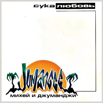 Михей и Джуманджи: Сука любовь (CD)Альбом Михей и Джуманджи. Сука любовь принёс группе всероссийскую известность и был высоко оценен критикой: его называли «прорывом» и «сенсацией».<br>