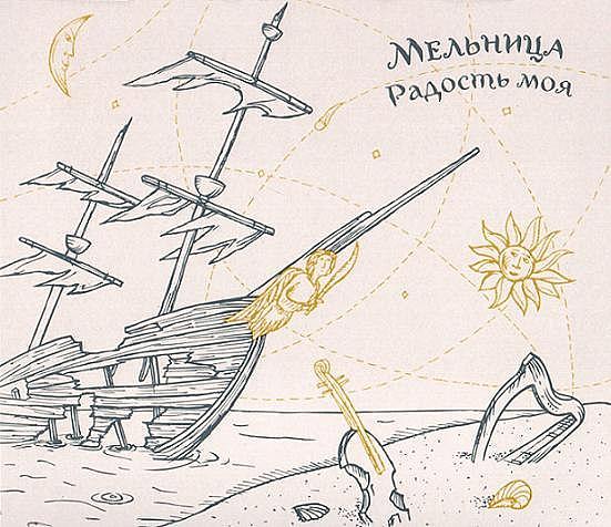 Мельница: Радость моя (CD)Мельница. Радость моя – качественный мини-альбом, который, несомненно, оказался лучшим рождественским подарком для слушателей.<br>