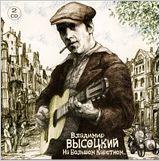 Владимир Высоцкий: На Большом Каретном (2 CD) песни для вовы 308 cd
