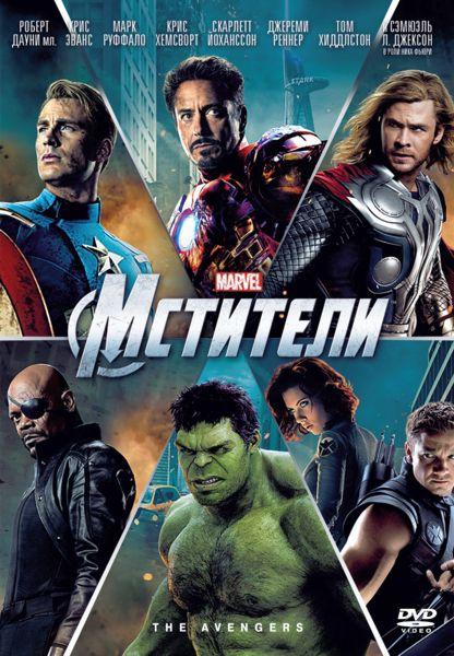 Мстители (региональное издание) The Avengers