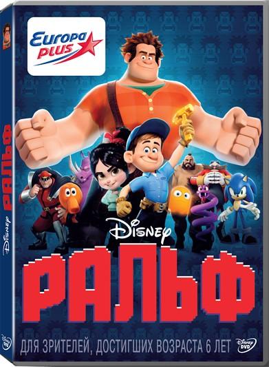 Ральф (региональное издание) (DVD) Wreck-It RalphВ мультфильме Ральф второстепенному персонажу восьмибитовой компьютерной игры надоело находиться в тени главного героя, мастера на все руки Феликса, который всегда появляется, чтобы &amp;laquo;исправить&amp;raquo; ситуацию<br>