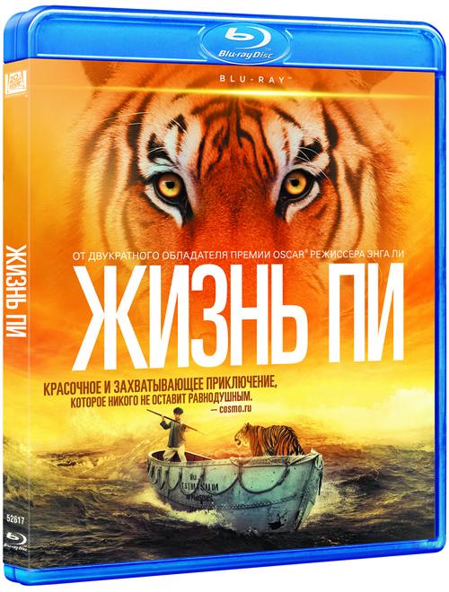 Жизнь Пи (Blu-ray) Life of PiФильм Жизнь Пи от режиссера Энга Ли &amp;ndash; это еще одна история Маугли, которая происходит не в джунглях, а посреди Тихого океана, где по бескрайней водной глади дрейфует лодка со спасшимися после кораблекрушения<br>