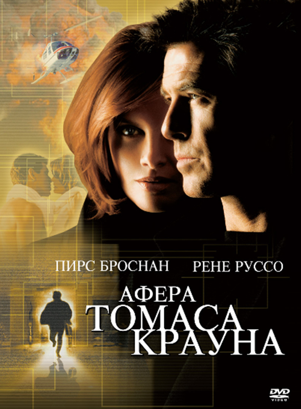 Афера Томаса Крауна The Thomas Crown Affair