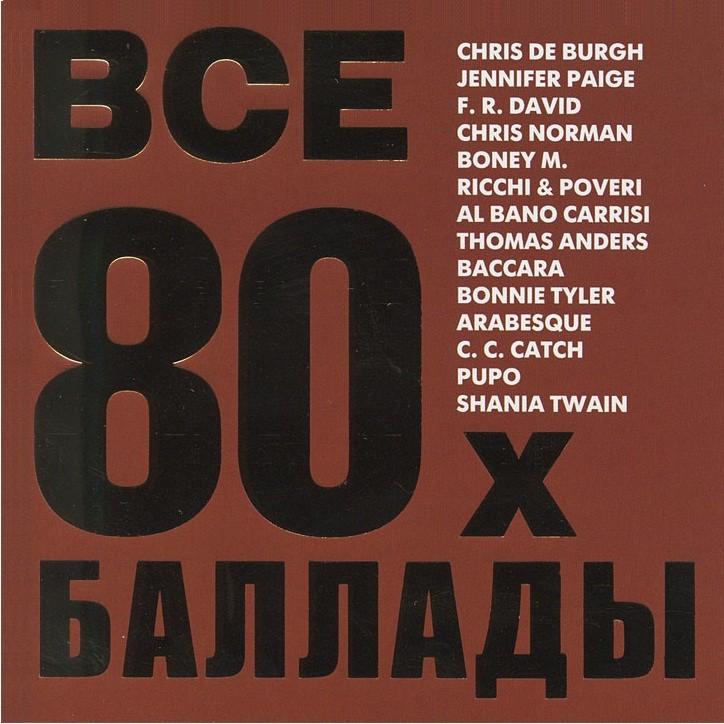 Сборник. Все баллады 80-х. Выпуск 1 (CD)Сборник  Все баллады 80-х Выпуск 1 содержит 20 лучших композиций 80-х годов 20 века в исполнении всеми любимых артистов.<br>
