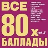 Сборник: Все баллады 80-х. Выпуск 2 (CD)В сборнике Все баллады 80-х. Выпуск 2, собраны самые популярные и любимые песни зарубежных исполнителей 80-х годов.<br>