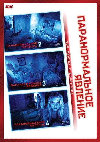 Паранормальное явление: Три фильма в коллекции (DVD) Paranormal Activity 2 / Paranormal Activity 3 / Paranormal Activity 4Фильмы Паранормальное явление 2, Паранормальное явление 3, Паранормальное явление 4 в сборнике Паранормальное явление. Три фильма в коллекции. Самая паранормальная подборка.<br>