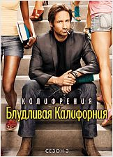 Блудливая Калифорния. Сезон 3 (2 DVD) Californication: The Third Season