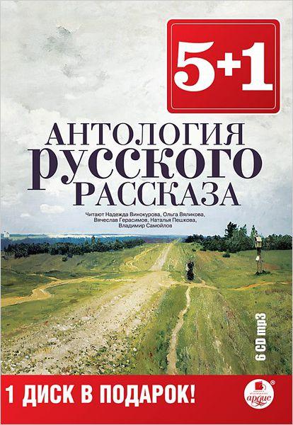 Сборник Антология русского рассказа (6 CD) сборник классика русского рассказа 1