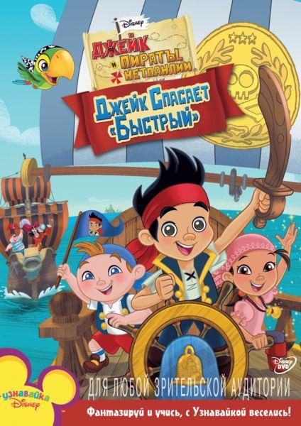 Джейк и пираты Нетландии. Джейк спасает «Быстрый» Jake and the Never Land PiratesЭй, там, на палубе! Поднять паруса! Отчаливаем от берегов Нетландии. Вместе с героями мультфильма Джейк и пираты Нетландии, на борту надежного корабля &amp;laquo;Быстрый&amp;raquo; тебя ждут приключения в болотных топях и волшебных джунглях<br>