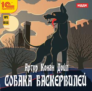 Дойль Артур Конан Собака Баскервилей артур конан дойль комплект из 7 книг