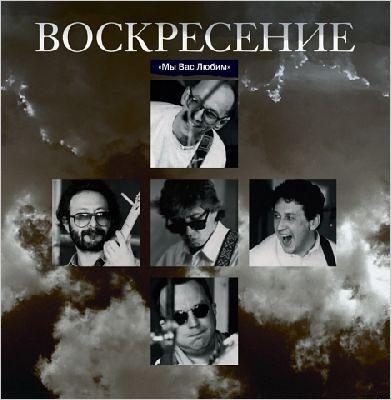 Воскресение. Мы вас любим (2 LP)Изданный на виниле сборник Воскресение Мы вас любим представляет собой запись легендарного концерта 16 июня 1994 года в ГЦКЗ «Россия».<br>