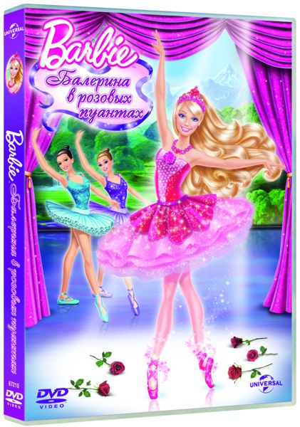 Барби. Балерина в розовых пуантах Barbie in The Pink ShoesМультфильм Барби. Балерина в розовых пуантах о Barbie порадует поклонников новой историей, где главная героиня выступит в роли балерины. Большую часть жизни она усердно тренировалась и каждый день оттачивала технику и новые движения.<br>