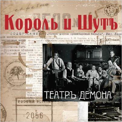 Король и Шут. Театр демона (LP)Альбом Короля и Шута Театр демона – вторая полностью акустическая работа популярнейшего питерского коллектива.<br>