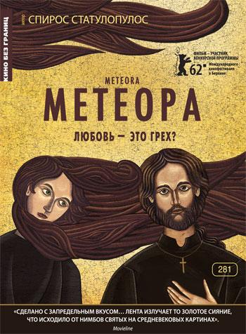 Метеора (DVD) Met&amp;#233;oraФильм Метеора, в котором практически нет диалогов, буквально трактует любовь как божественную силу, подчиняющей себе всех и вся. События происходят в жарких и живописных равнинах центральной Греции.<br>