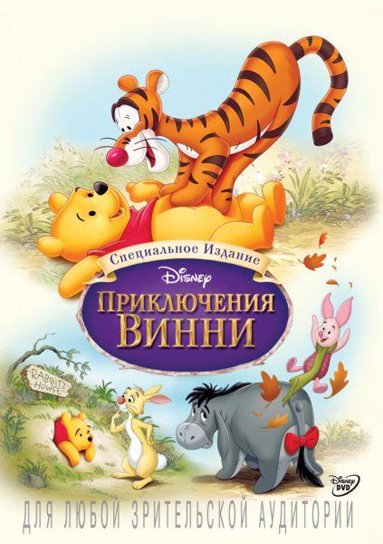 Приключения Винни The Many Adventures of Winnie the PoohПогрузись в волшебный мир самой первой полнометражной истории про медвежонка Винни &amp;ndash; мультфильма Приключения Винни, который в полной мере можно назвать &amp;laquo;Классикой Disney&amp;raquo;<br>