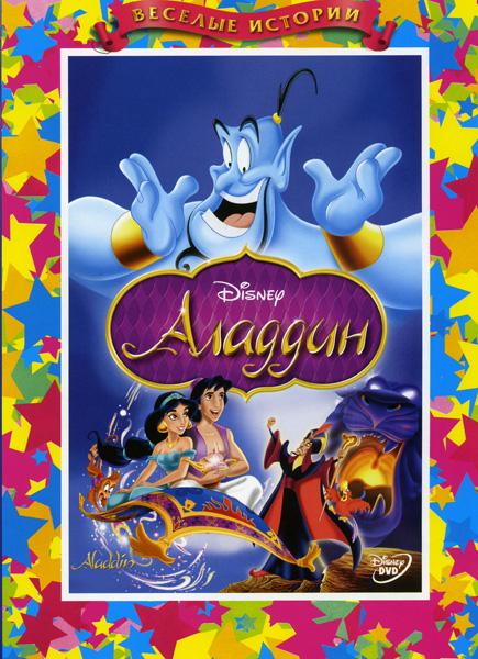 Аладдин (региональноеиздание) AladdinЛегендарный музыкальный мультфильм Аладдин от студии Disney режиссера Рона Клементса входит в &amp;laquo;золотой фонд&amp;raquo; мировой мультипликации<br>