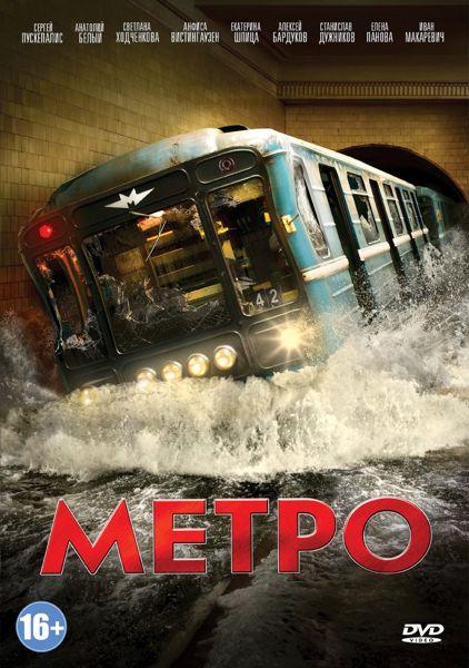 Метро (региональное издание)Широко развернувшееся в центре Москвы строительство новых зданий приводит к тому, что в одном из тоннелей метро между двумя станциями возникает трещина.<br>