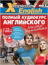 X-Polyglossum English. Полный аудиокурс английского: лексика + грамматика (3 CD + 3 книги)
