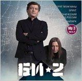 Би-2: MP3 коллекция. Часть 2 (CD)