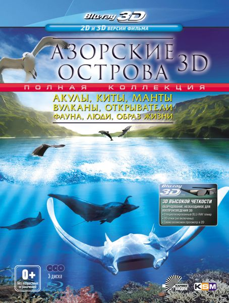 Азорские острова 3D. Полная коллекция (Blu-ray 3D + 2D) Azores 3D: Part 1: Sharks, Whales, Manta Rays / Azores 3D: Part 2: Discoverers, Whales, Volcanoes / Azores 3D: Part 3: People, Fauna, Lifestyle
