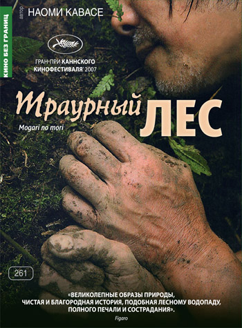 Траурный лес (DVD) Mogari no mori