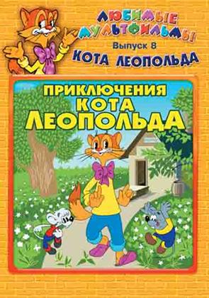 Любимые мультфильмы кота Леопольда. Выпуск 8. Приключения кота Леопольда (региональноеиздание)