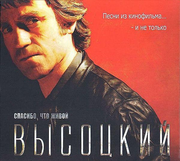 Владимир Высоцкий: Спасибо, что живой (CD)