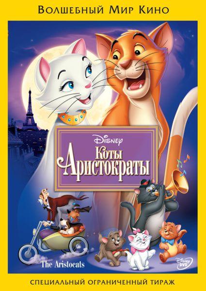 Коты-аристократы (региональноеиздание) The AristocatsЗамечательный классический мультфильм Коты-аристократы от студии Disney пережил второе рождение посредством цифровой обработки звука и картинки, чтобы предстать перед вами в этом эффектном DVD издании<br>
