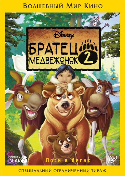 Братец медвежонок 2. Лоси в бегах (региональное издание) Brother Bear 2