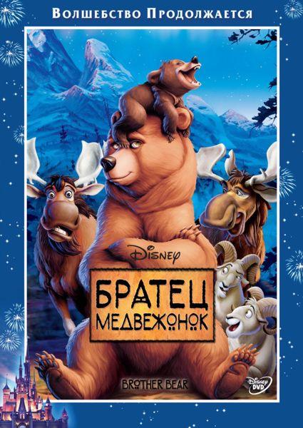 Братец медвежонок (региональное издание) Brother BearЗахватывающий сюжет, невероятные приключения, волшебные превращения и добрый юмор &amp;ndash; вы найдете все в этом великолепном диснеевском мультфильме Братец медвежонок.<br>