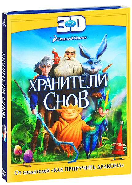 Хранители снов (Blu-ray 3D) Rise of the Guardians