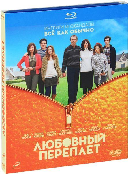 Любовный переплет (Blu-ray) The OrangesГлавные герои фильма Любовный переплет, семьи Уорлинг и Острофф &amp;ndash; соседи, а также лучшие друзья, живущие на Орандж-драйв в глубинке штата Нью-Джерси. Их мирное и комфортное существование разрушается, когда домой возвращается блудная дочь Нина Острофф.<br>