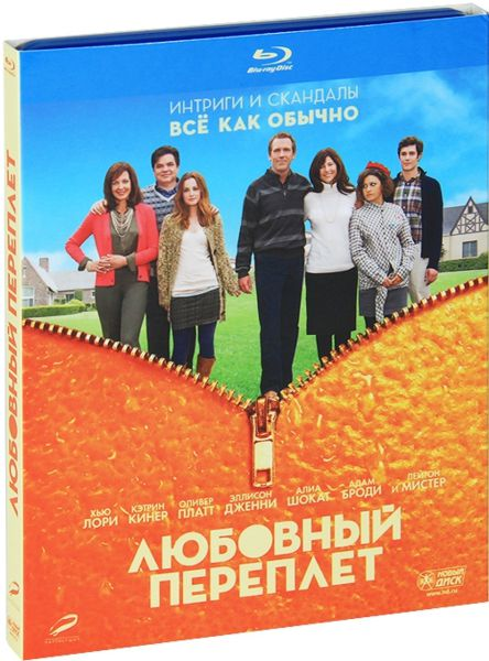 Любовный переплет (Blu-ray) The Oranges