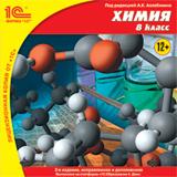 Химия. 8 класс. (2-е издание, исправленное и дополненное)Учебные материалы образовательного комплекса Химия. 8 класс. (2-е издание, исправленное и дополненное) включают основы химии, фактический материал, а также необходимый теоретический материал.<br>