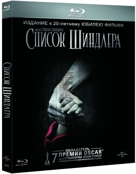 Список Шиндлера (Blu-ray + DVD + Буклет) Schindler's List