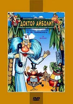 Доктор Айболит. Сборник мультфильмов (региональноеиздание)В сборник мультфильмов Доктор Айболит вошлисемь мультипликационных фильмов о Докторе Айболите и его друзьях.<br>