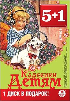 Сборник Классики – детям (6 CD) рассказы и сказки