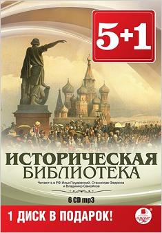 Историческая библиотека (6 CD)Представляем вашему вниманию шестидисковое издание аудиокниги Историческая библиотека, включающей в себя очерки и исследования, охватывающие различные периоды истории России<br>