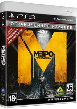 Метро 2033. Луч надежды. Ограниченное издание [PS3]Игра Метро 2033. Луч надежды перенесет вас прямиком в 2034 год, где глубоко под руинами пост-апокалиптической Москвы, в разрушающихся туннелях метро, остатки человечества борются за выживание. Орды мутантов штурмуют последние убежища выживших людей<br>