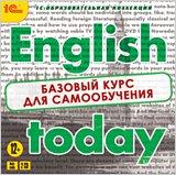 English today. Базовый курс для самообученияПрограмма English today. Базовый курс для самообучения позволит вам, совмещая теорию с практикой, овладеть английским языком на достойном уровне<br>