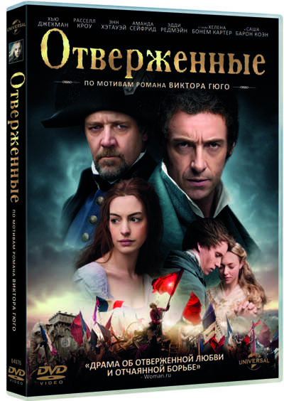 Отверженные (DVD) Les Mis&amp;#233;rablesДействие фильма Отверженные развивается в начале XIX столетия. Беглый каторжник Жан Вальжан, приговоренный к тюремному заключению, вынужден долгие годы скрываться от жестокого правосудия.<br>