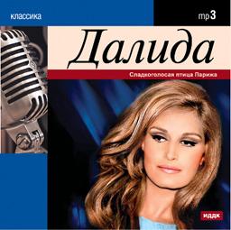 Сборник MP3: Dalida (CD)