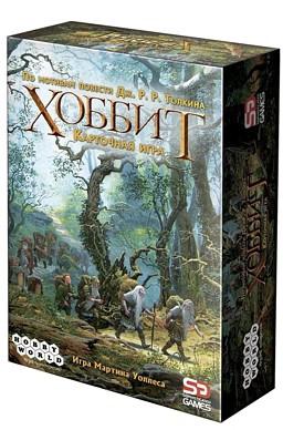 Настольная игра Хоббит. Карточная играВ карточной игре Хоббит вам предстоит отправиться вместе с гномами к Одинокой горе, чтобы вернуть похищенный трон и сокровища законному королю.<br>