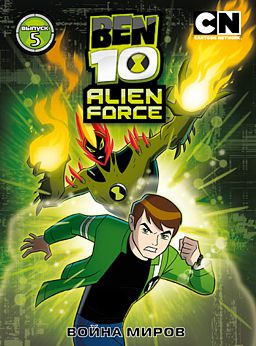 Бен 10. Инопланетная сила. Выпуск 5. Война миров Ben 10: Alien Force