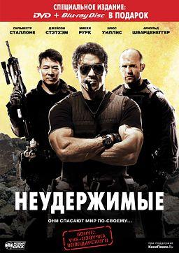 Неудержимые (DVD+Blu-ray) The ExpendablesГруппа элитных наемников из США направляется в одну из стран Южной Америки, для уничтожения местного диктатора. При этом никто не заботится о том, что они должны выжить: их посылают на верную гибель, используя как пушечное мясо, расходный материал<br>