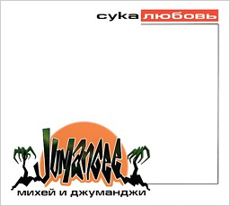 Михей и Джуманджи. Сука любовь (LP)Альбом Михея и Джуманджи Сука любовь – дебютный и единственный релиз группы, выпущенный за время ее существования.<br>