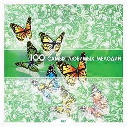 100 самых любимых мелодий (CD)Сотня наиболее известных классический произведений представлена в сборнике 100 самых любимых мелодий – Моцарт, Бетховен, Вивальди, Чайковский.<br>