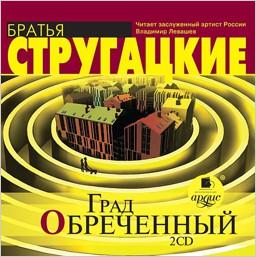 Стругацкие Аркадий и Борис Град обреченный (2 CD)